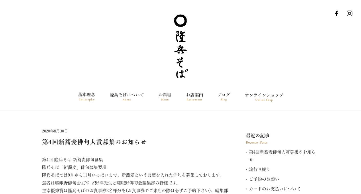 第4回新蕎麦俳句大賞【2020年11月30日締切】