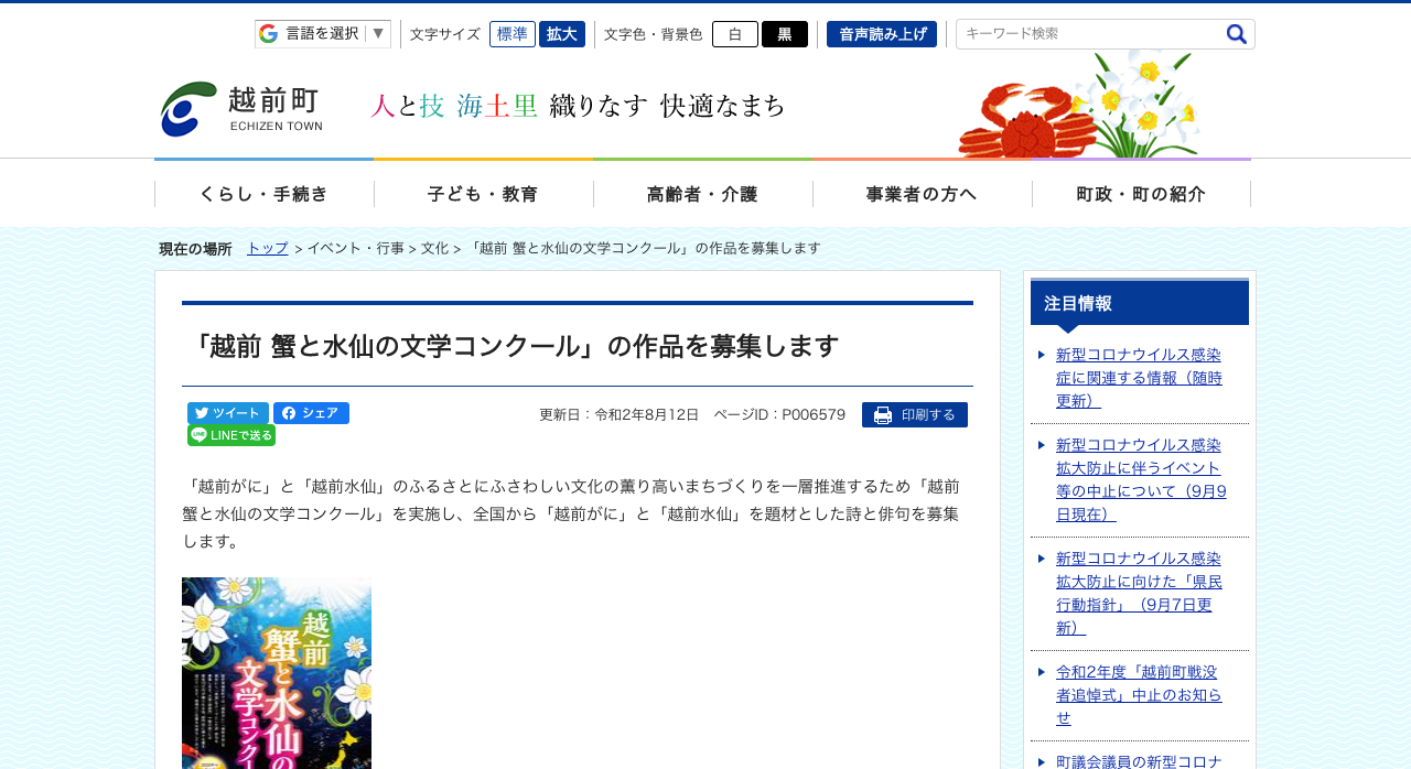 越前 蟹と水仙の文学コンクール【2020年11月30日締切】