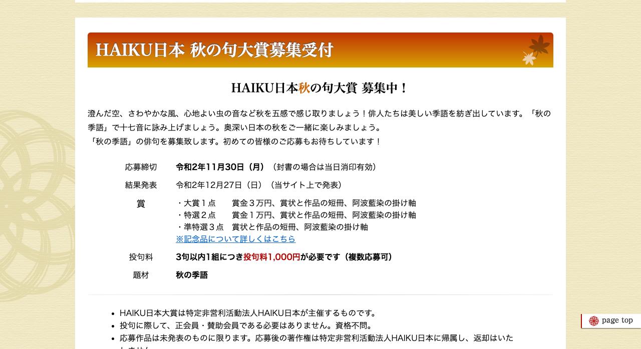 HAIKU日本秋の句大賞【2020年11月30日締切】