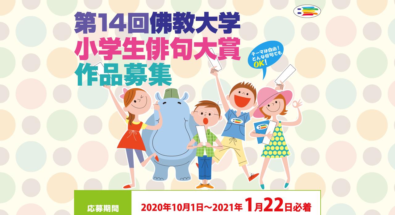 第14回佛教大学小学生俳句大賞【2021年1月22日締切】