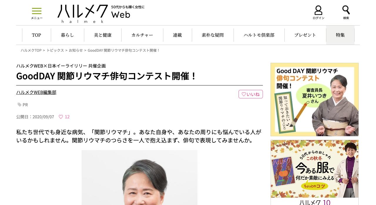 GoodDAY 関節リウマチ俳句コンテスト【2020年10月7日締切】
