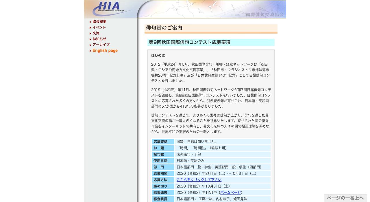 第9回秋田国際俳句コンテスト【2020年10月31日締切】