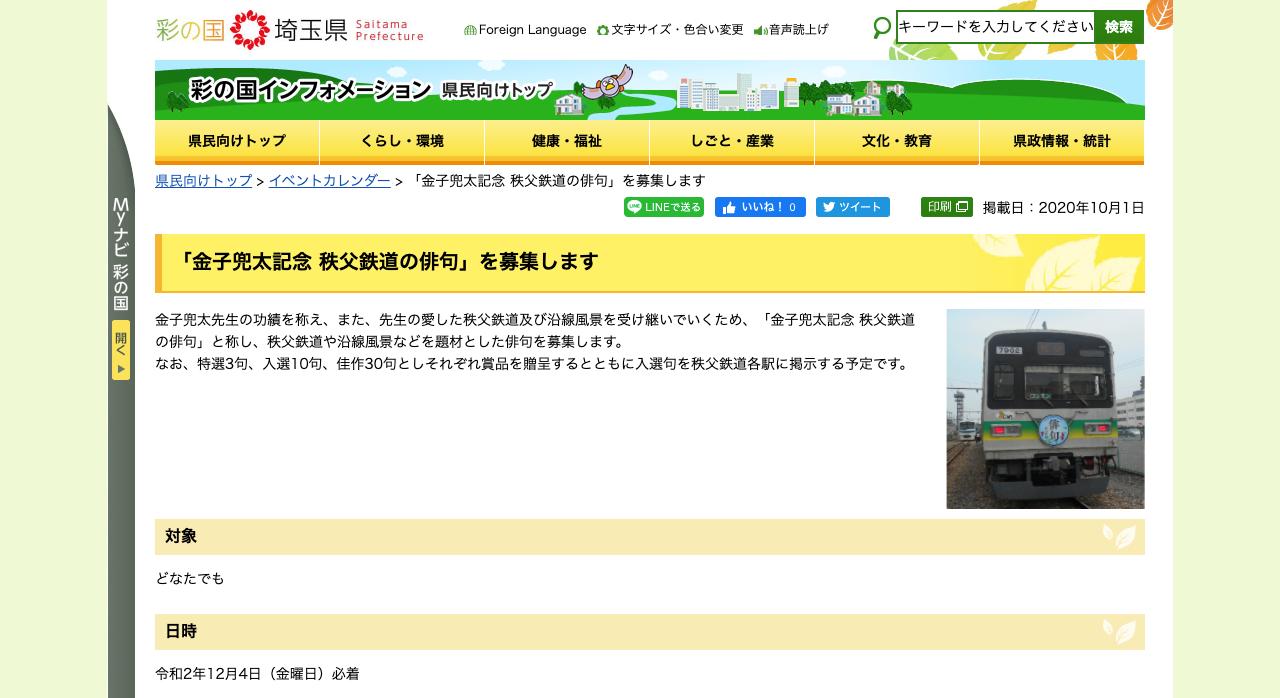 金子兜太記念 秩父鉄道の俳句【2020年12月4日締切】
