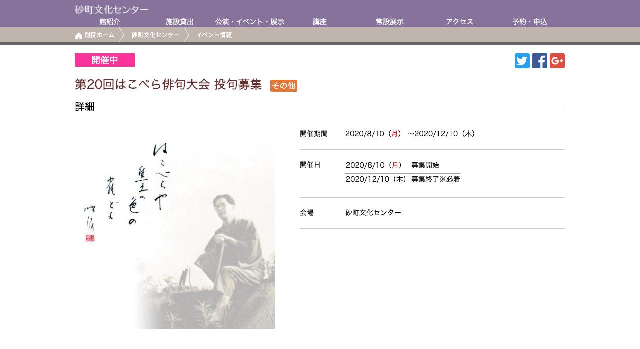 第20回はこべら俳句大会【2020年12月10日締切】