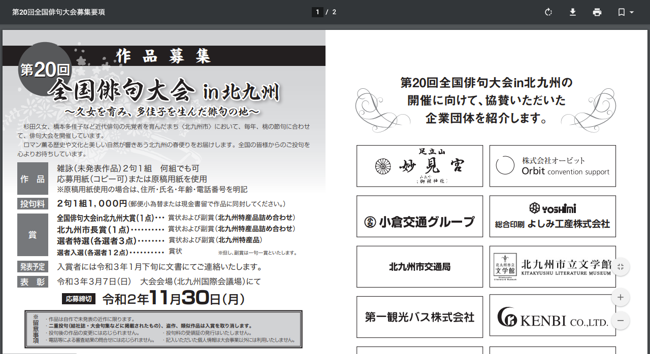 第20回全国俳句大会 in 北九州【2020年11月30日締切】