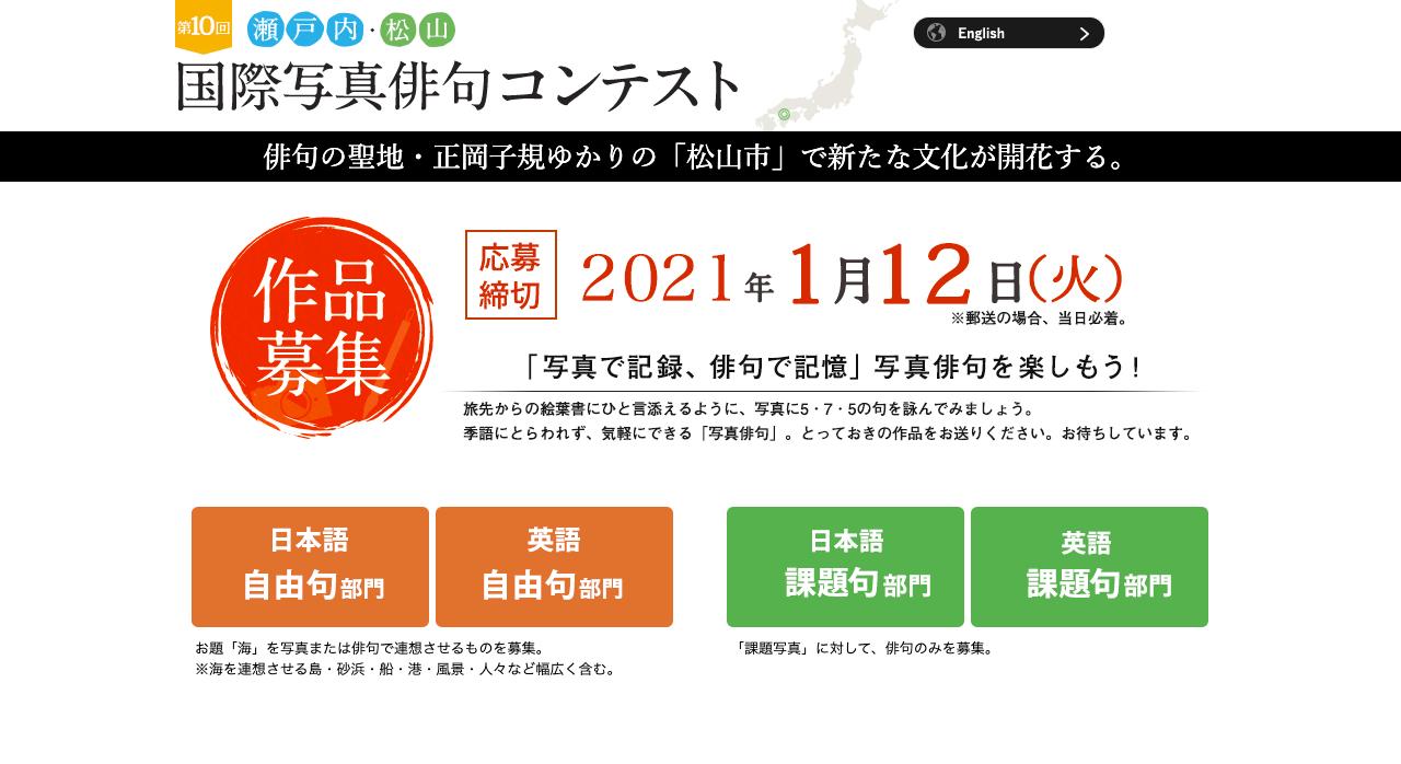 第10回 瀬戸内・松山国際写真俳句コンテスト【2021年1月12日締切】