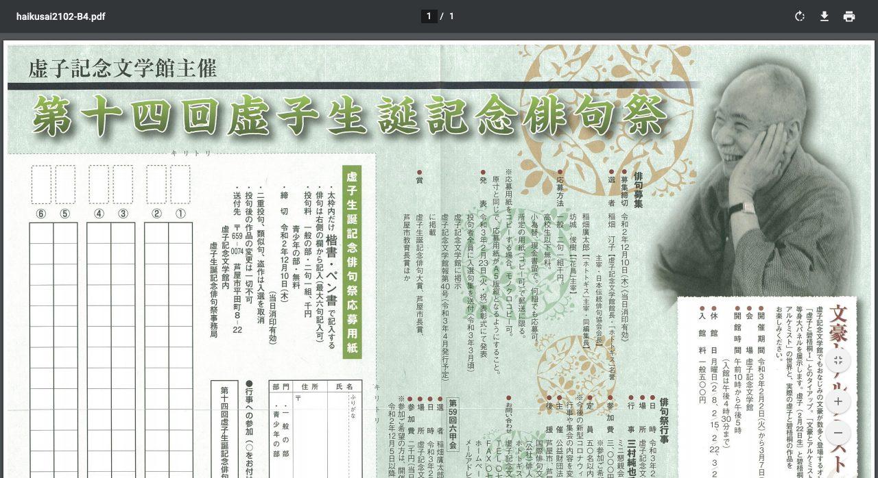 第14回虚子生誕記念俳句祭【2020年12月10日締切】