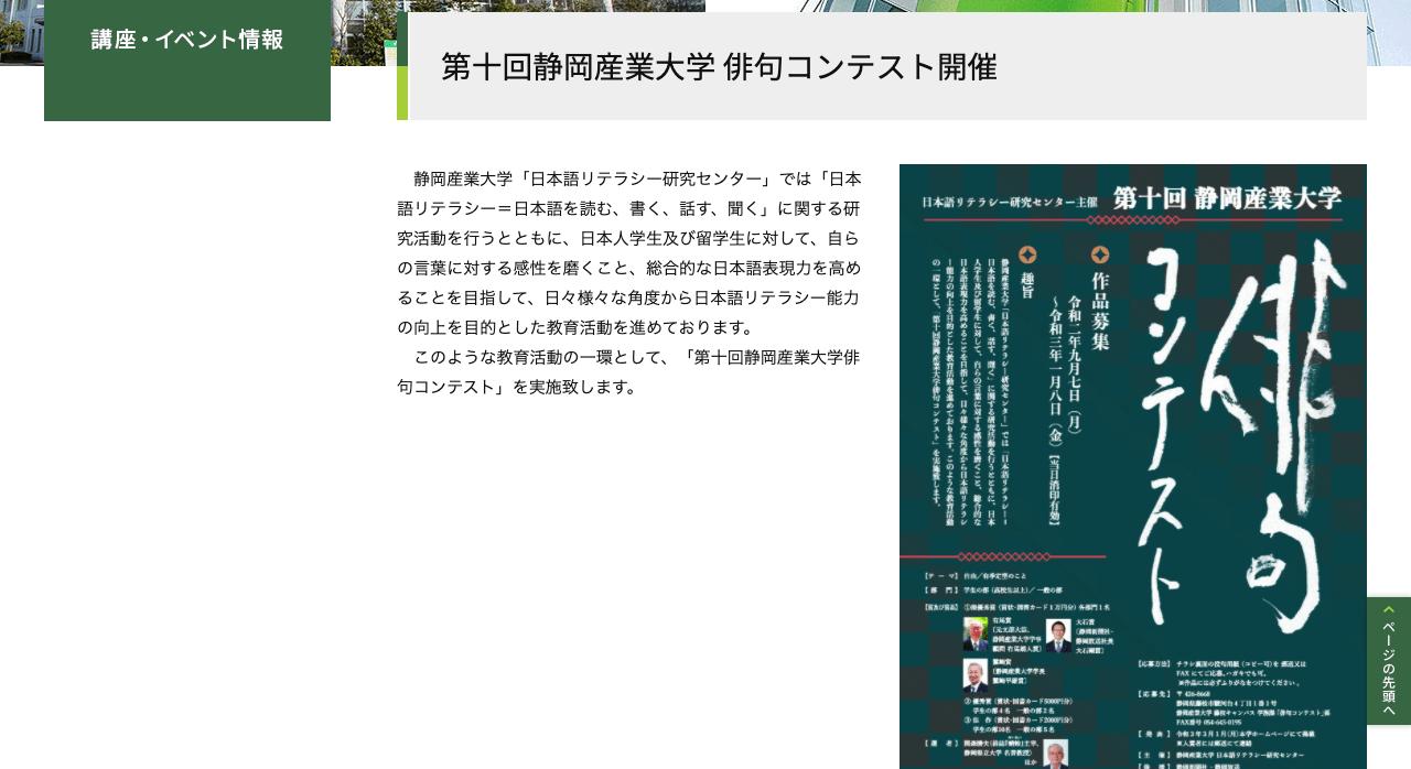 第十回静岡産業大学 俳句コンテスト【2021年1月8日締切】