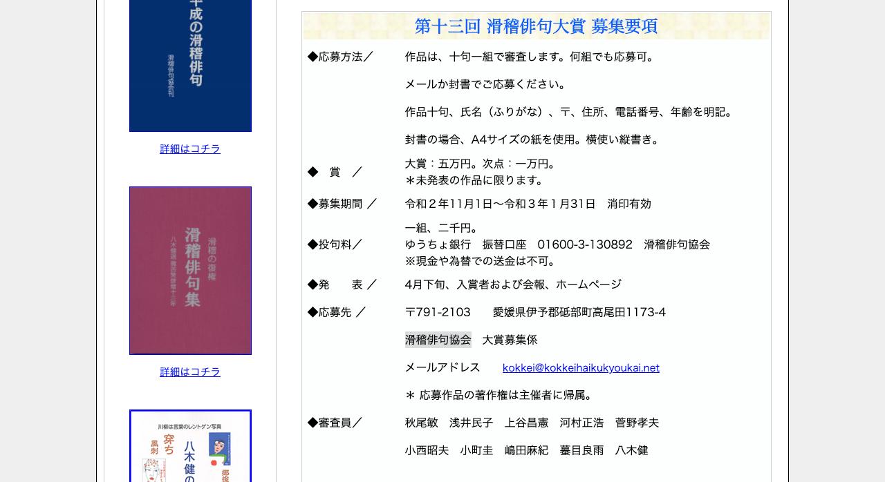 第十三回 滑稽俳句大賞【2021年1月31日締切】