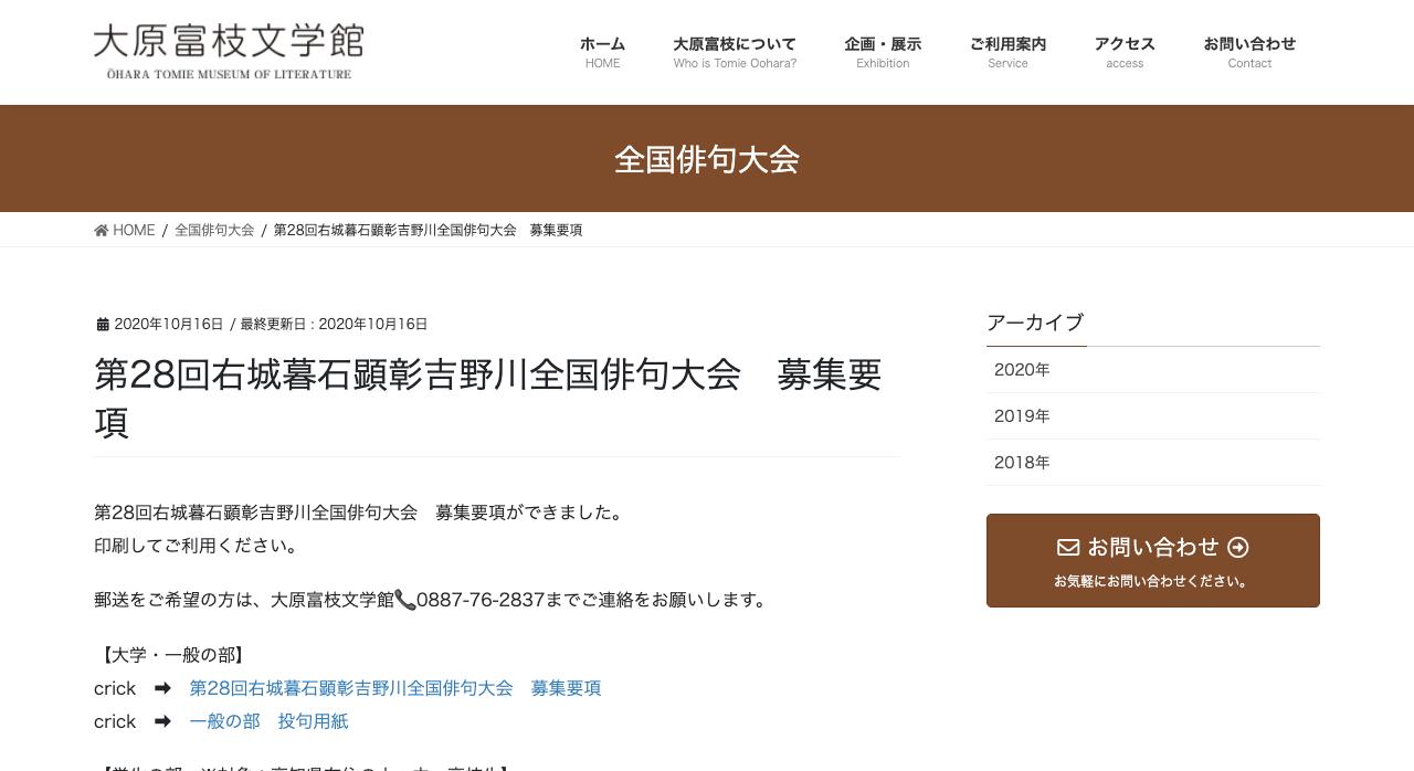 第28回右城暮石顕彰吉野川全国俳句大会【2021年1月31日締切】