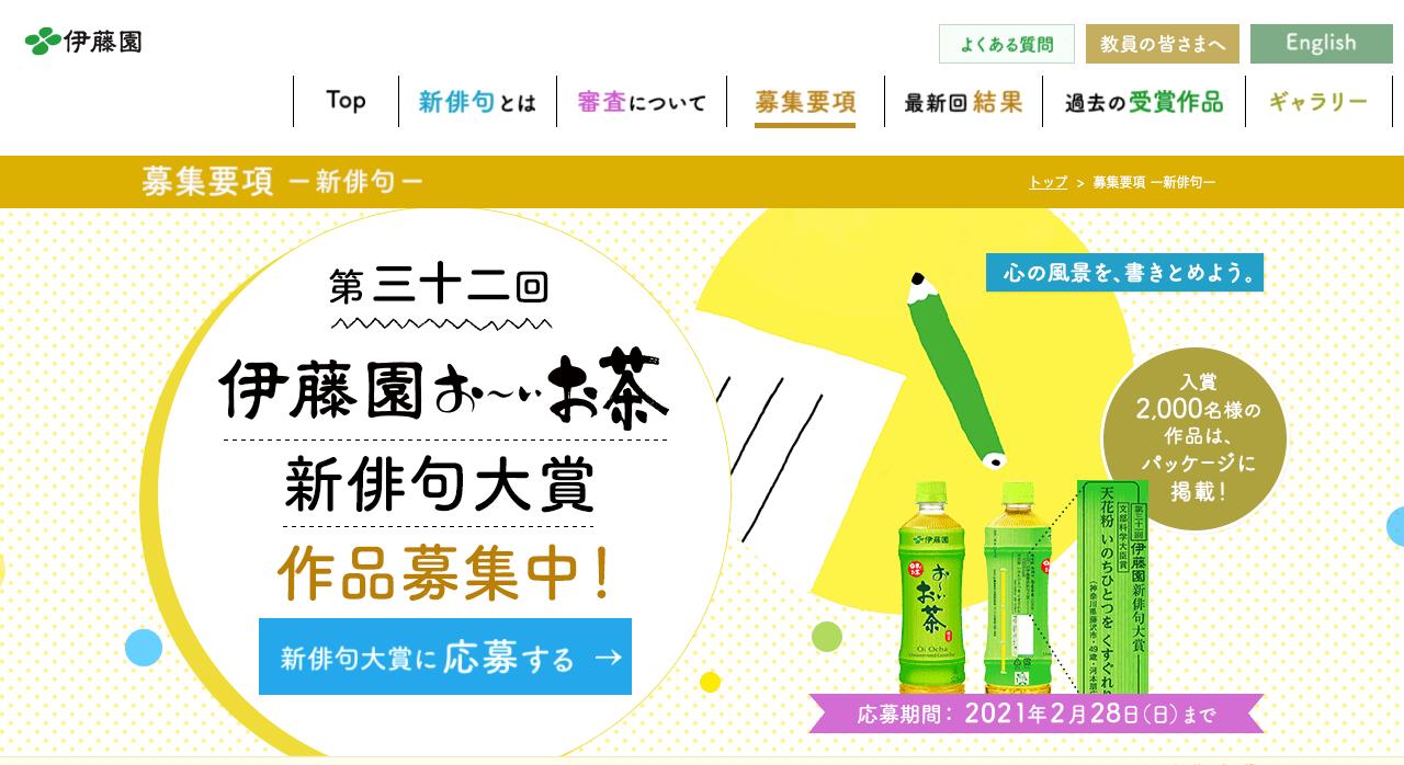第三十二回伊藤園お~いお茶新俳句大賞【2021年2月28日締切】