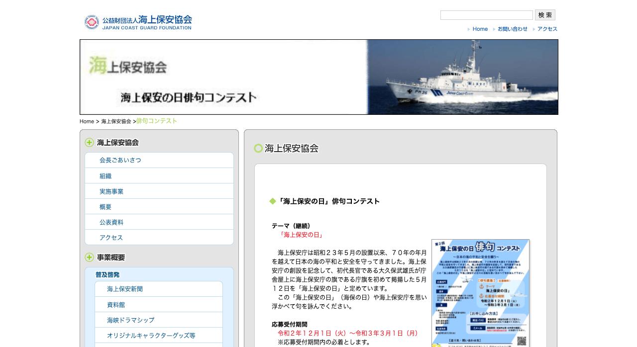 「海上保安の日」俳句コンテスト【2021年3月1日締切】