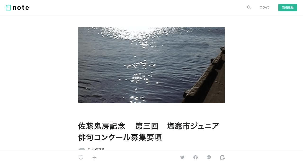 佐藤鬼房記念  第三回 塩竈市ジュニア俳句コンクール【2021年1月29日締切】