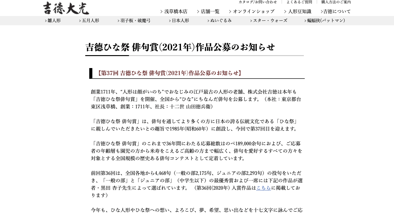 第37回 吉德ひな祭 俳句賞【2021年1月6日締切】
