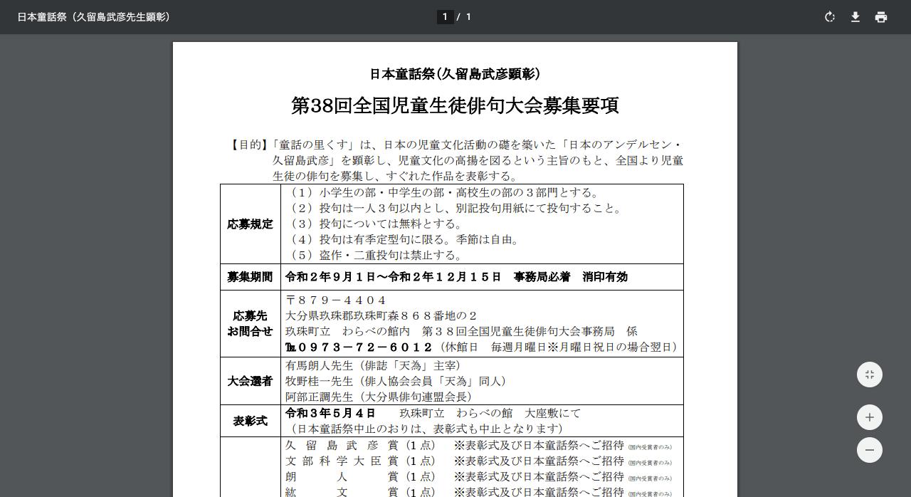 第38回全国児童生徒俳句大会【2020年12月15日締切】
