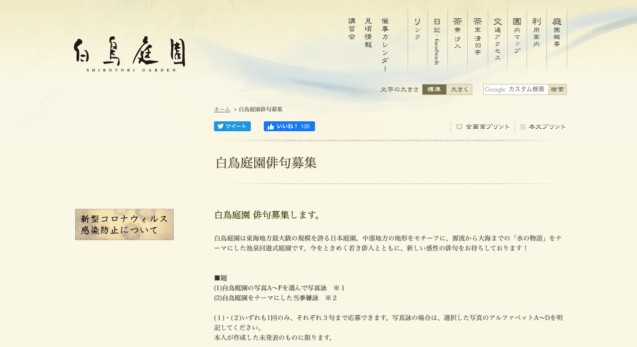 白鳥庭園俳句【2021年2月14日締切】