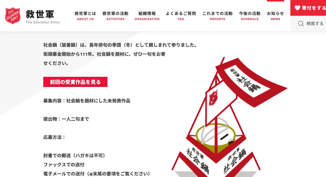 第五回社会鍋俳句コンテスト【2021年3月31日締切】