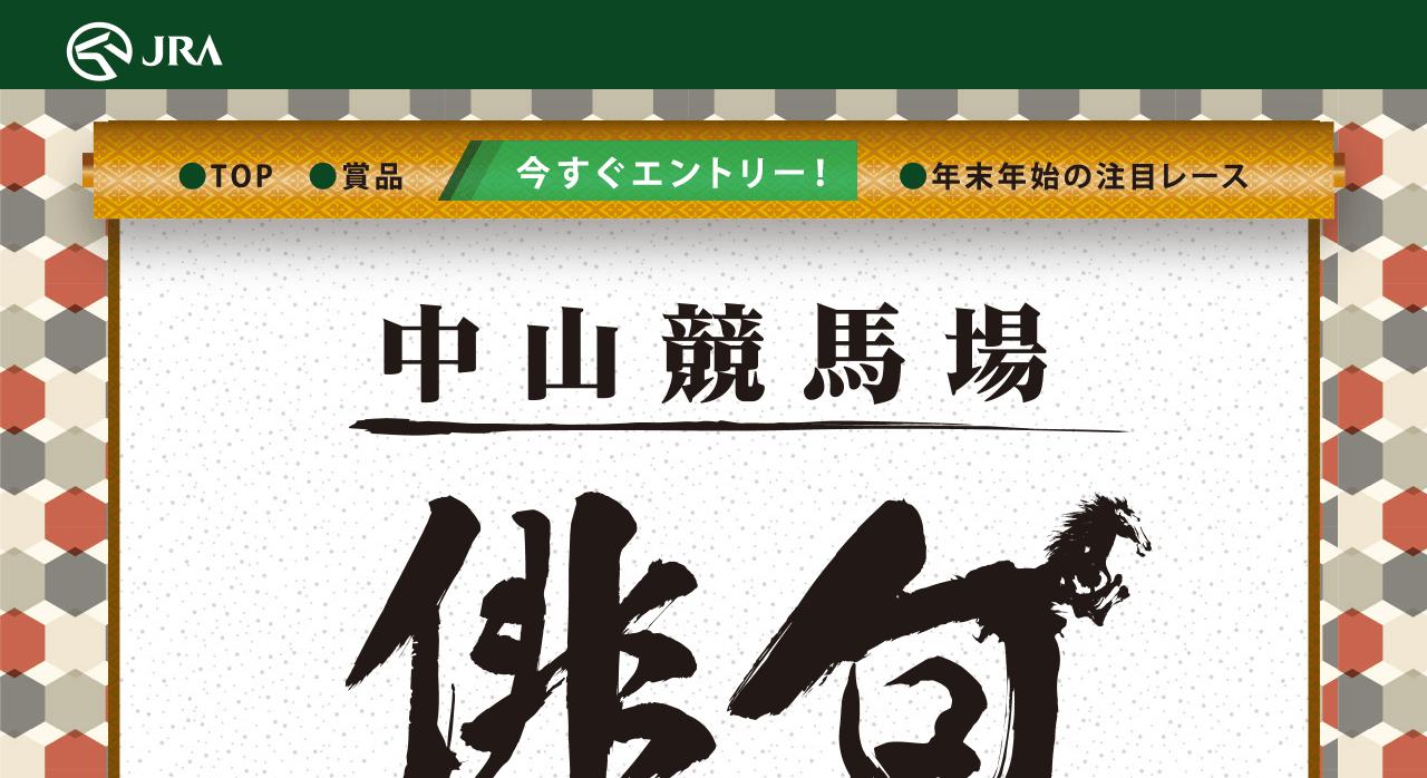 中山競馬場 俳句大賞【2021年1月7日締切】