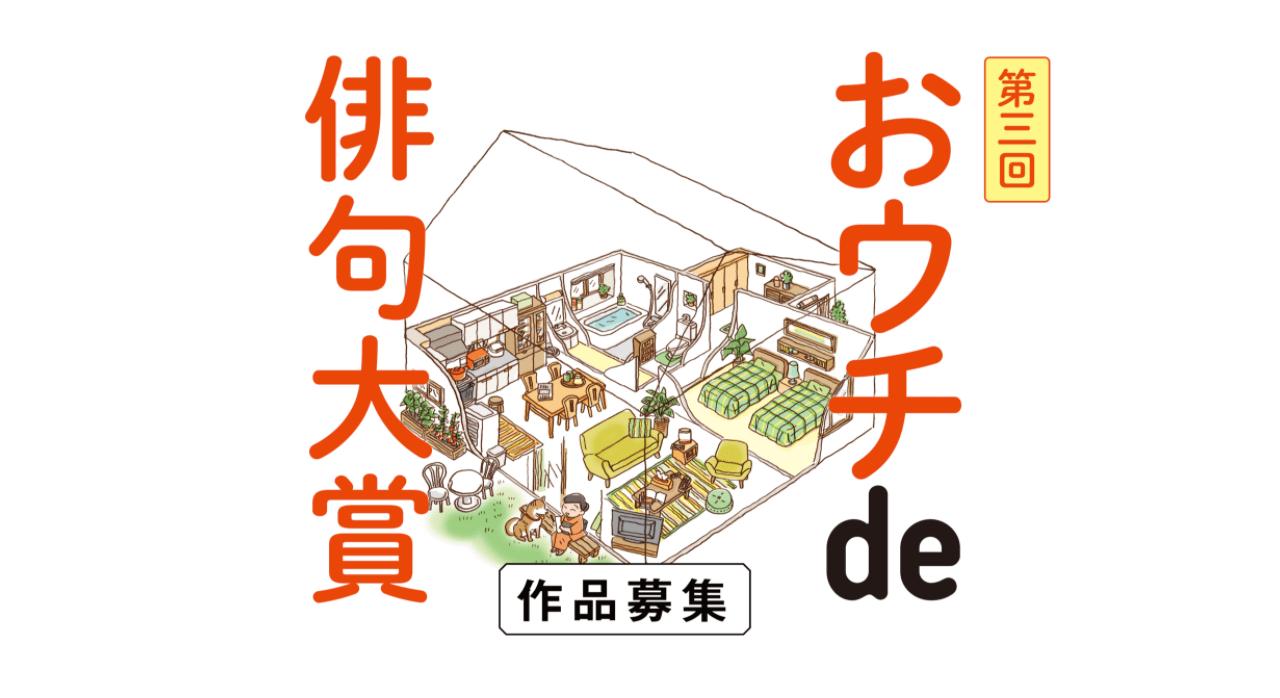 第三回おウチde俳句大賞【2021年2月28日締切】