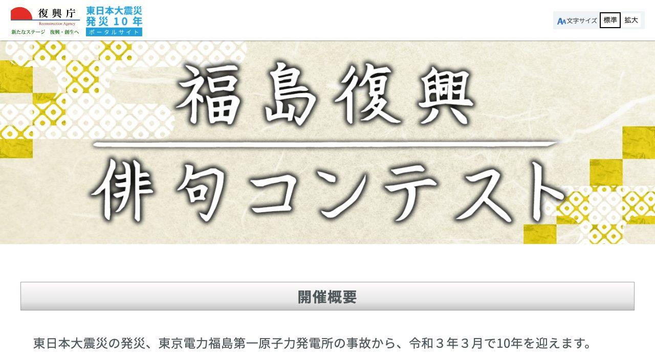 福島復興俳句コンテスト【2021年2月5日締切】