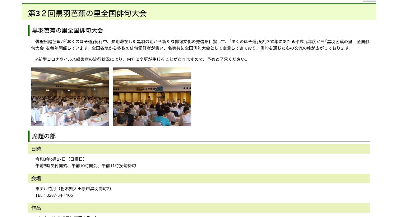 第32回黒羽芭蕉の里全国俳句大会【2021年3月5日締切】