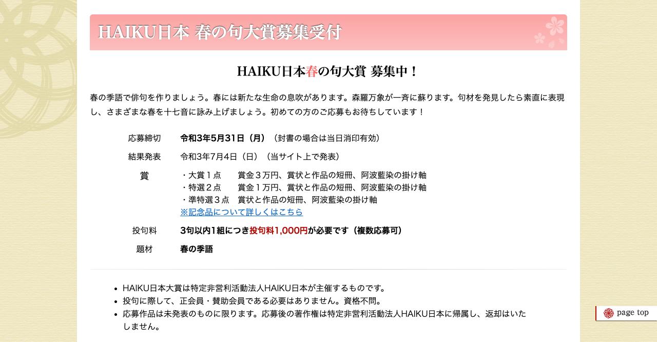 HAIKU日本春の句大賞【2021年5月31日締切】