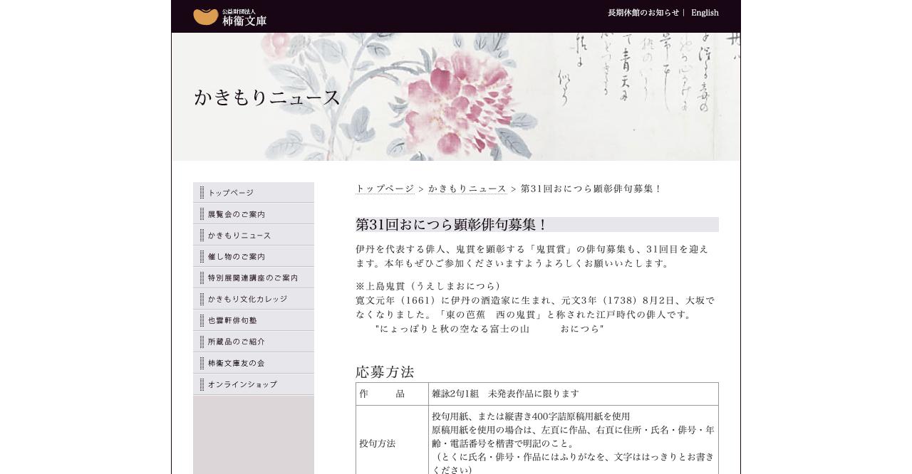 第31回おにつら顕彰俳句【2021年4月30日締切】
