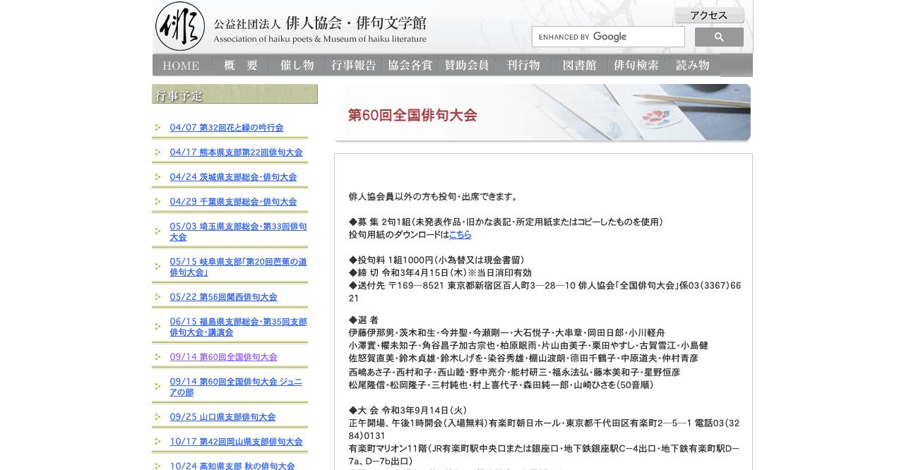 第60回全国俳句大会【2021年4月15日締切】