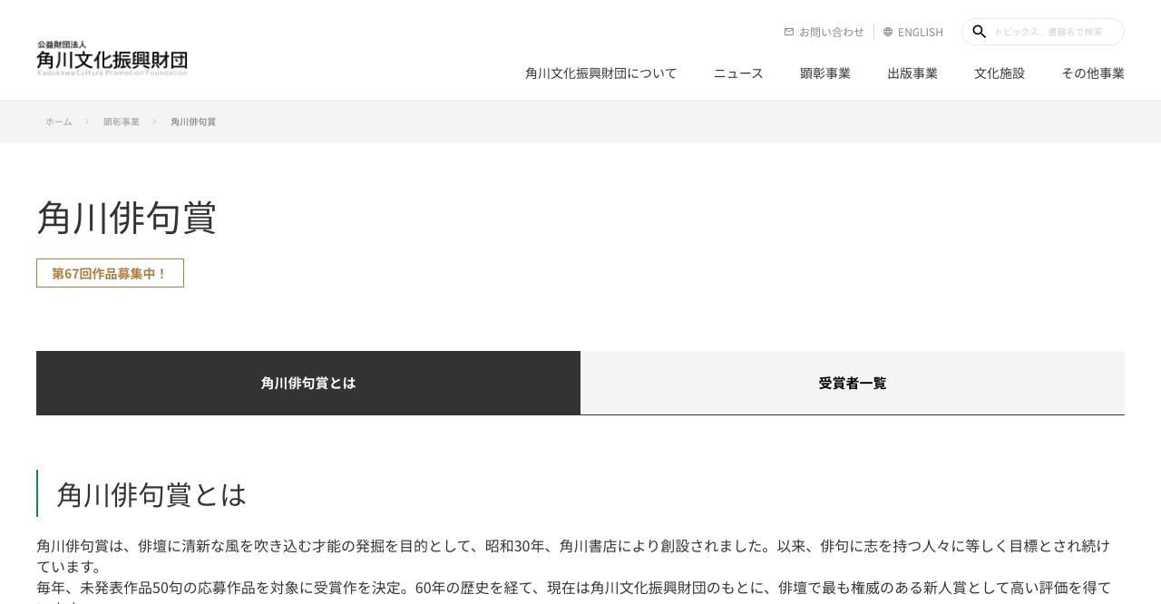 第67回角川俳句賞【2021年5月31日締切】