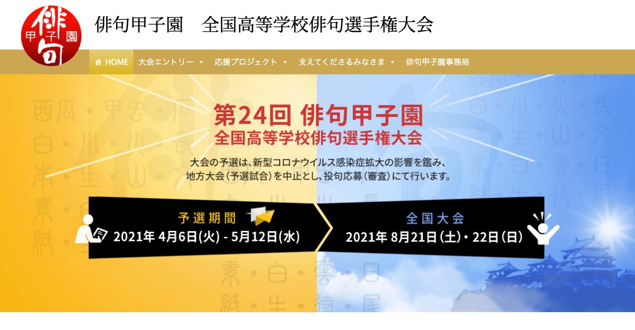 第24回俳句甲子園【2021年5月12日締切】