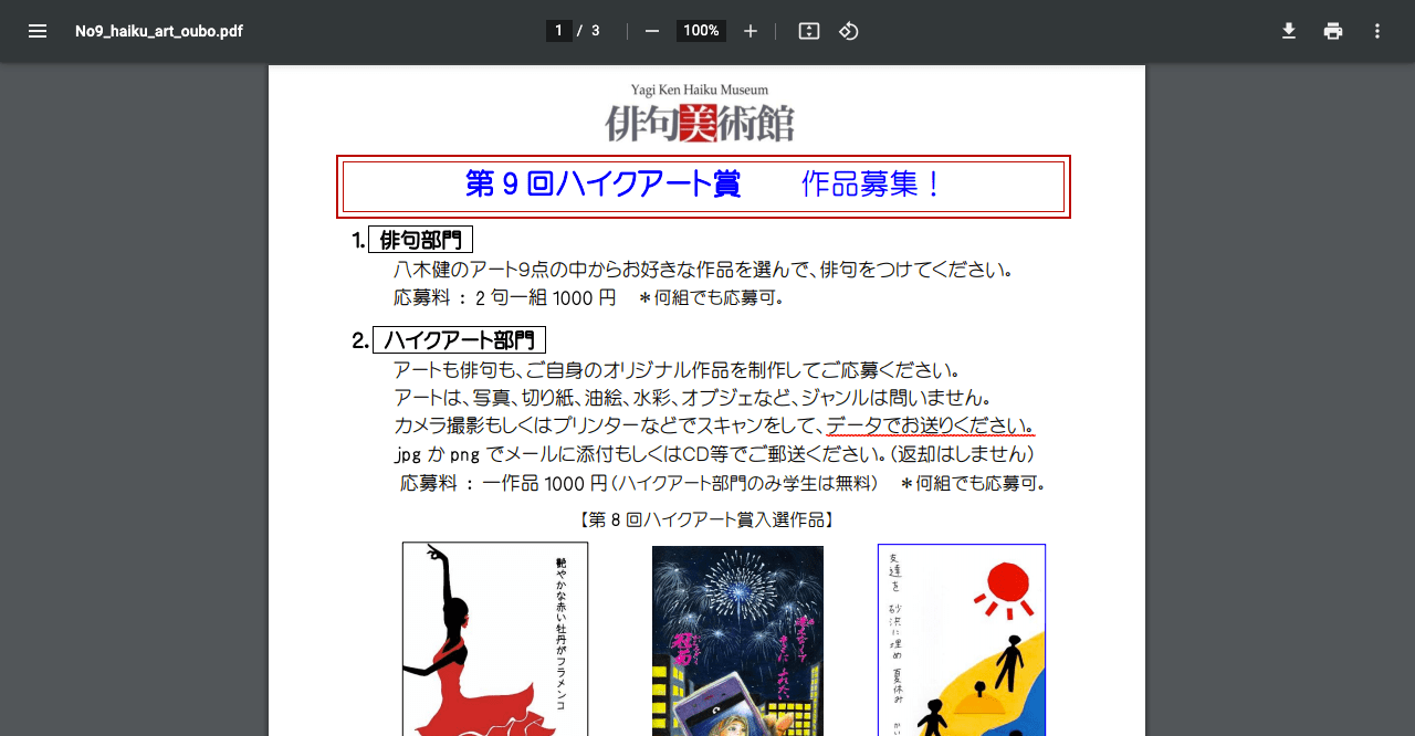 第 9 回ハイクアート賞【2021年7月31日締切】