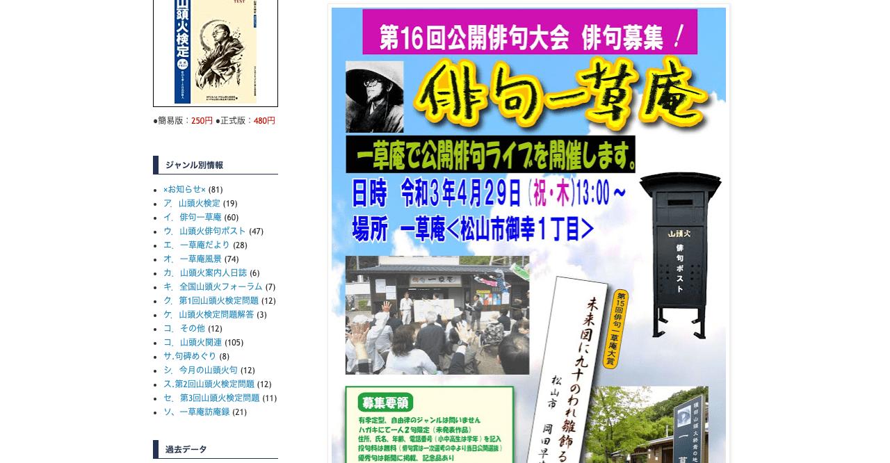 第16回俳句一草庵【2021年4月13日締切】