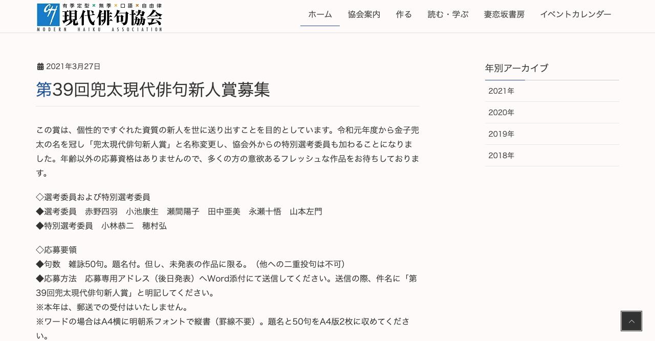 第39回兜太現代俳句新人賞【2021年6月10日締切】