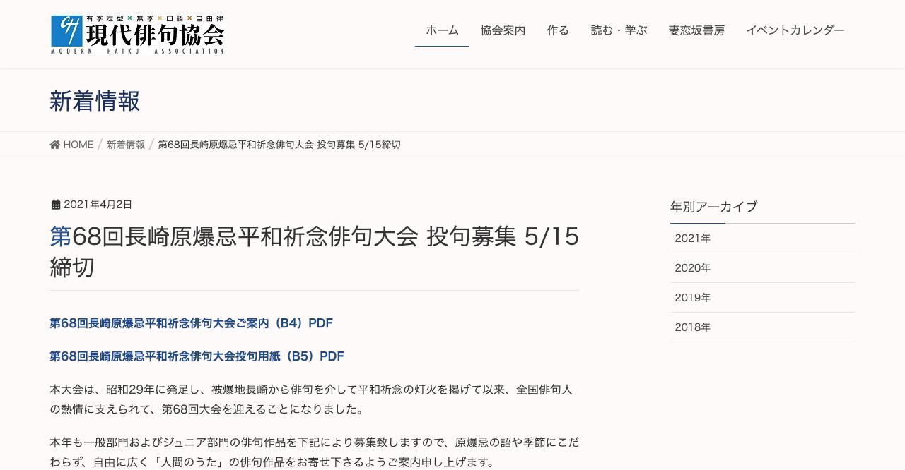 第68回長崎原爆忌平和祈念俳句大会【2021年5月15日締切】