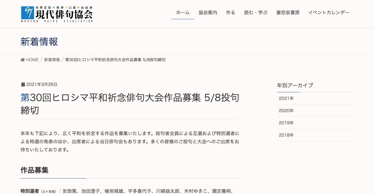 第30回ヒロシマ平和祈念俳句大会【2021年5月8日締切】