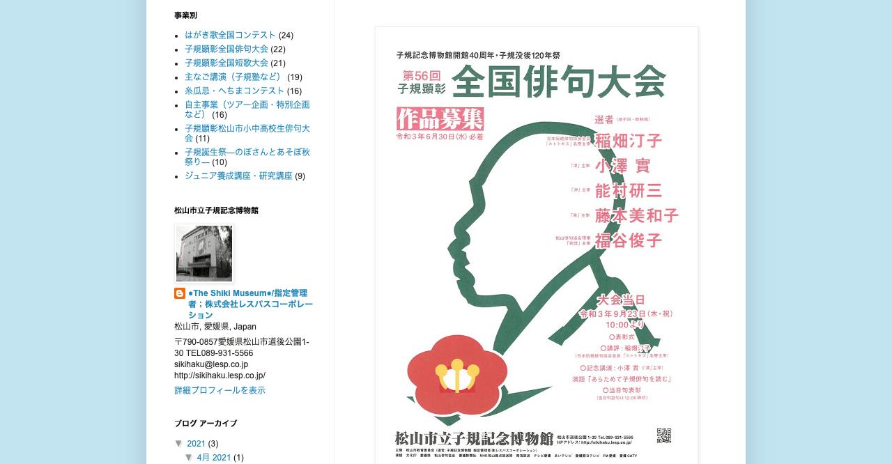 第56回子規顕彰全国俳句大会【2021年6月30日締切】