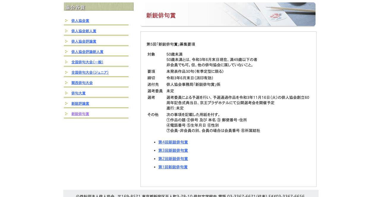 第5回「新鋭俳句賞」【2021年6月末日締切】