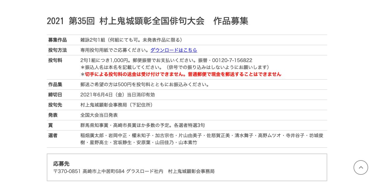 第35回 村上鬼城顕彰全国俳句大会【2021年6月4日締切】