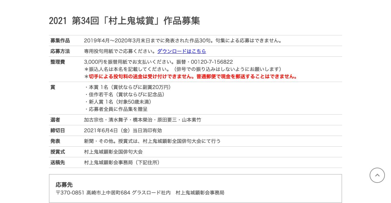 2021 第34回「村上鬼城賞」【2021年6月4日締切】