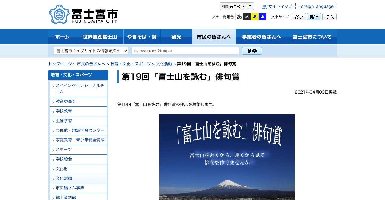 第19回「富士山を詠む」俳句賞【2021年9月30日締切】