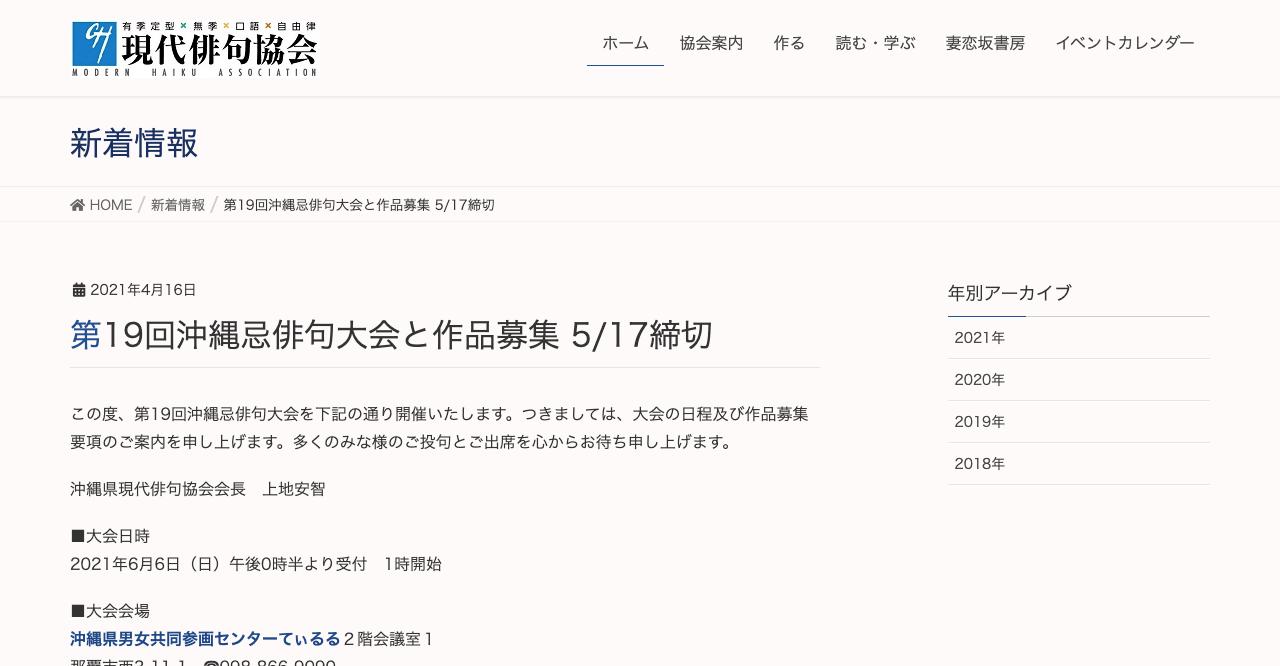 第19回沖縄忌俳句大会【2021年5月17日締切】