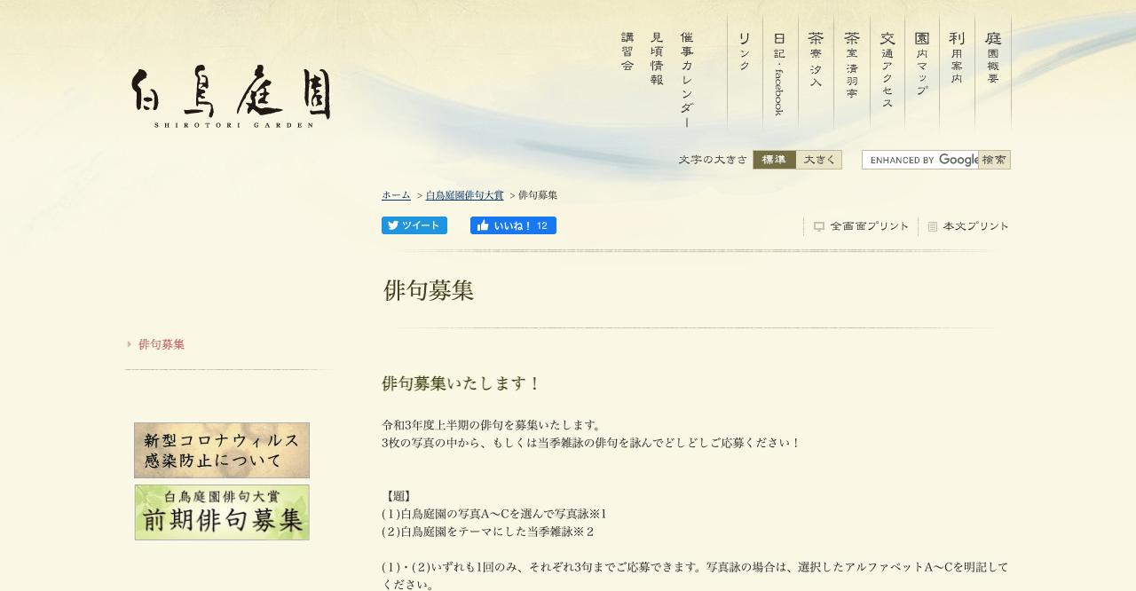 令和3年度上半期 白鳥庭園俳句大賞【2021年8月31日締切】