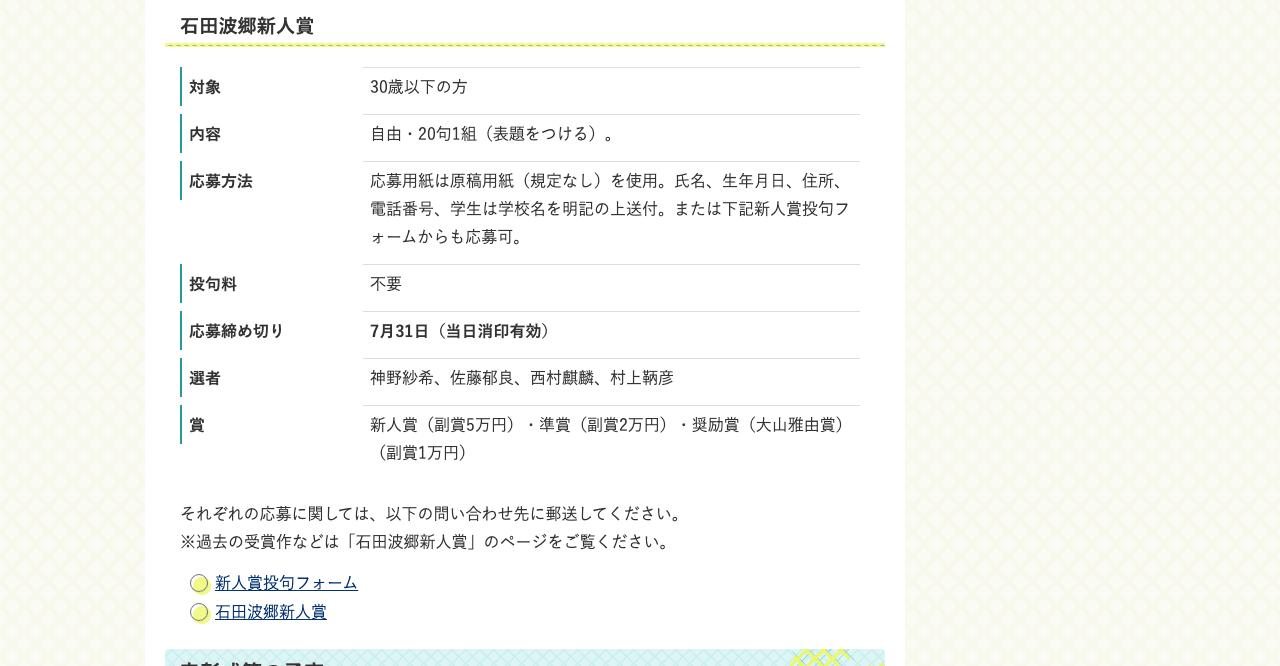 第13回石田波郷俳句大会/石田波郷新人賞【2021年7月31日締切】