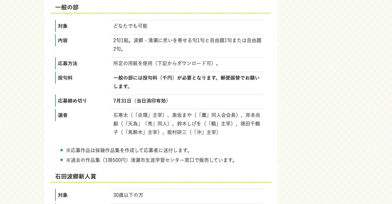 第13回石田波郷俳句大会/一般の部【2021年7月31日締切】