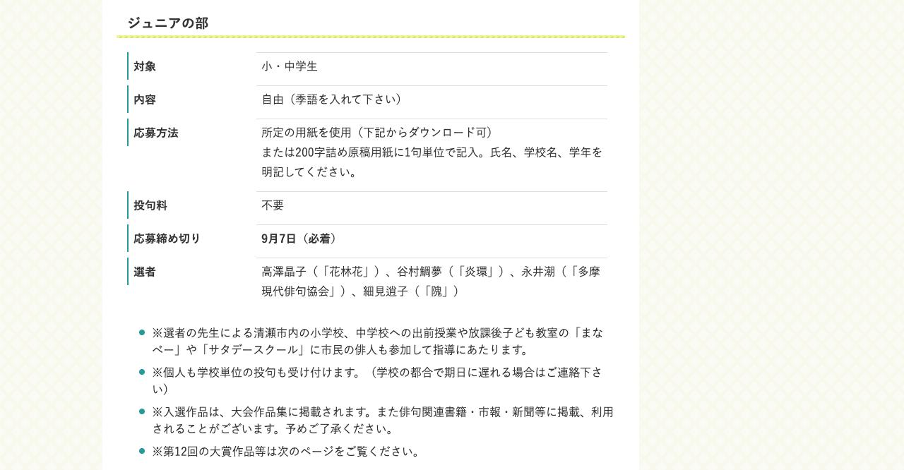 第13回石田波郷俳句大会/ジュニアの部【2021年9月7日締切】
