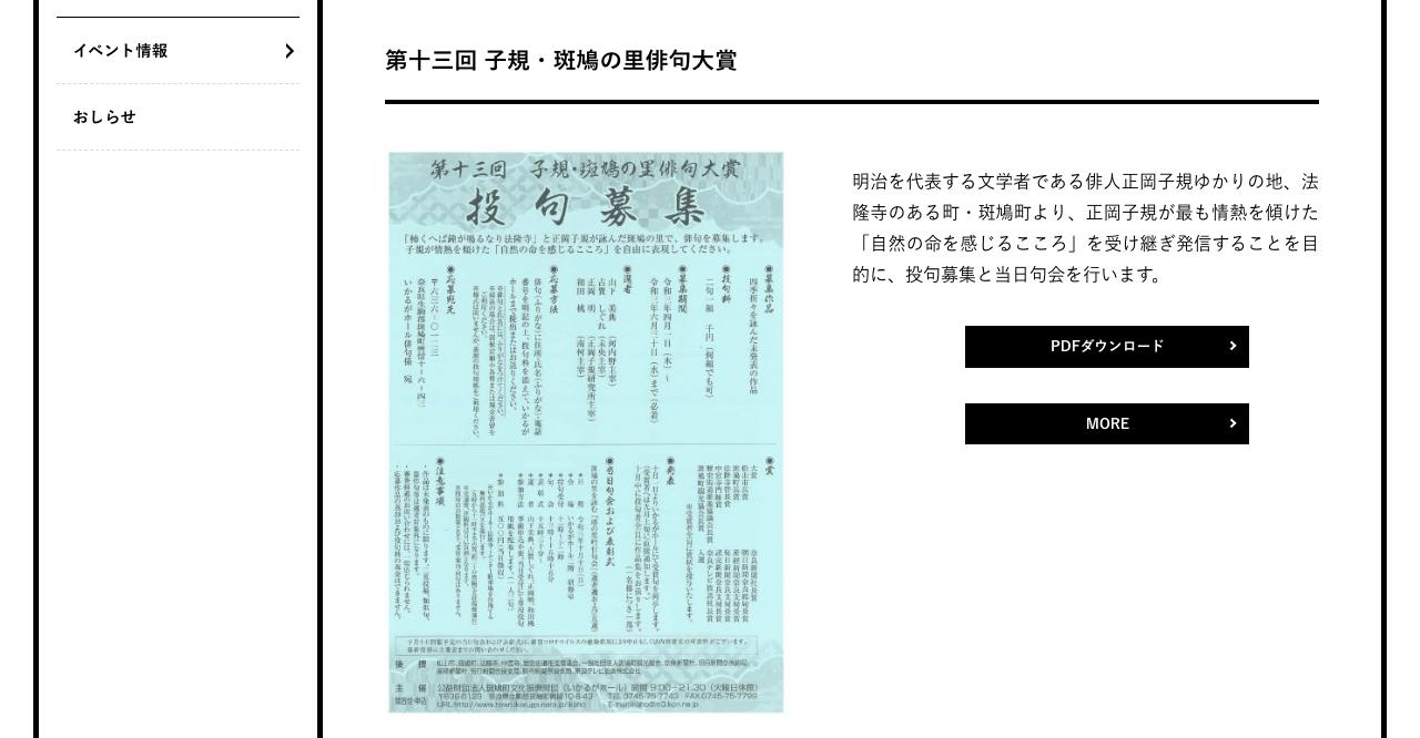 第十三回 子規・斑鳩の里俳句大賞【2021年6月30日締切】