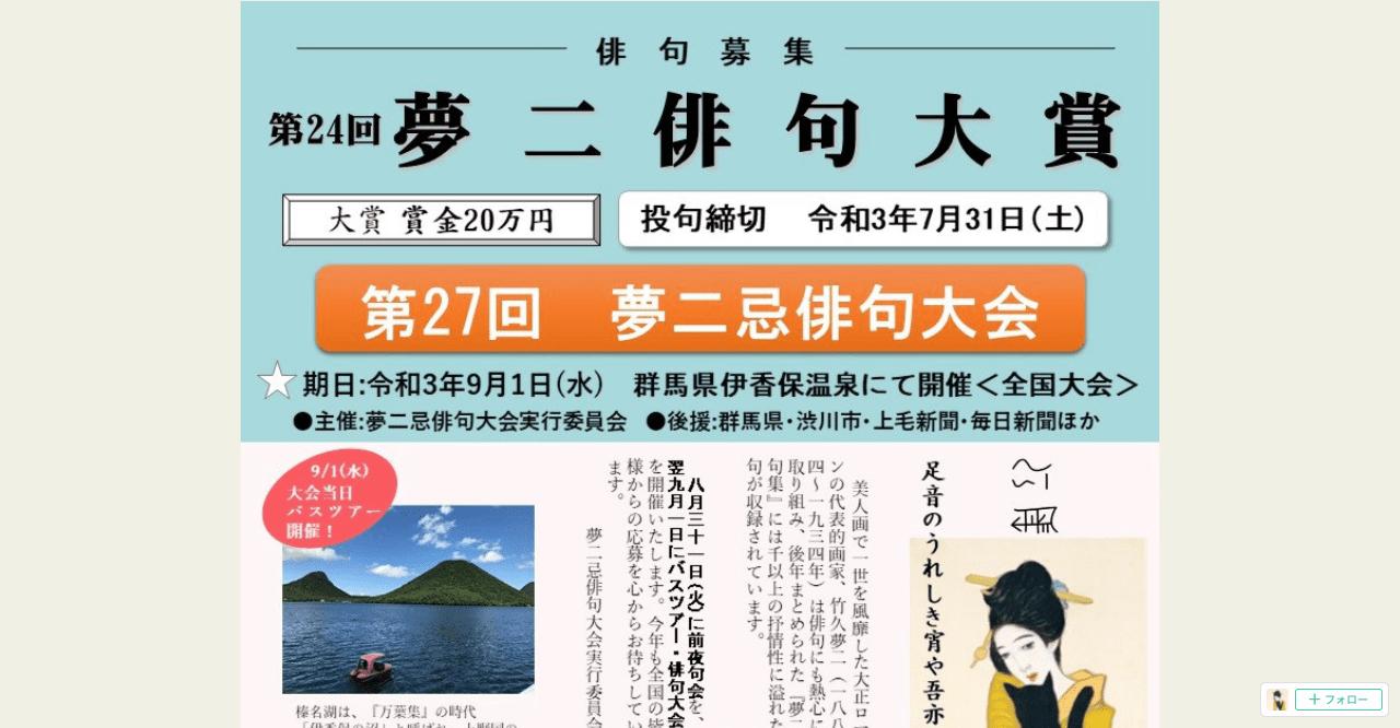 第24回夢二俳句大賞【2021年7月31日締切】