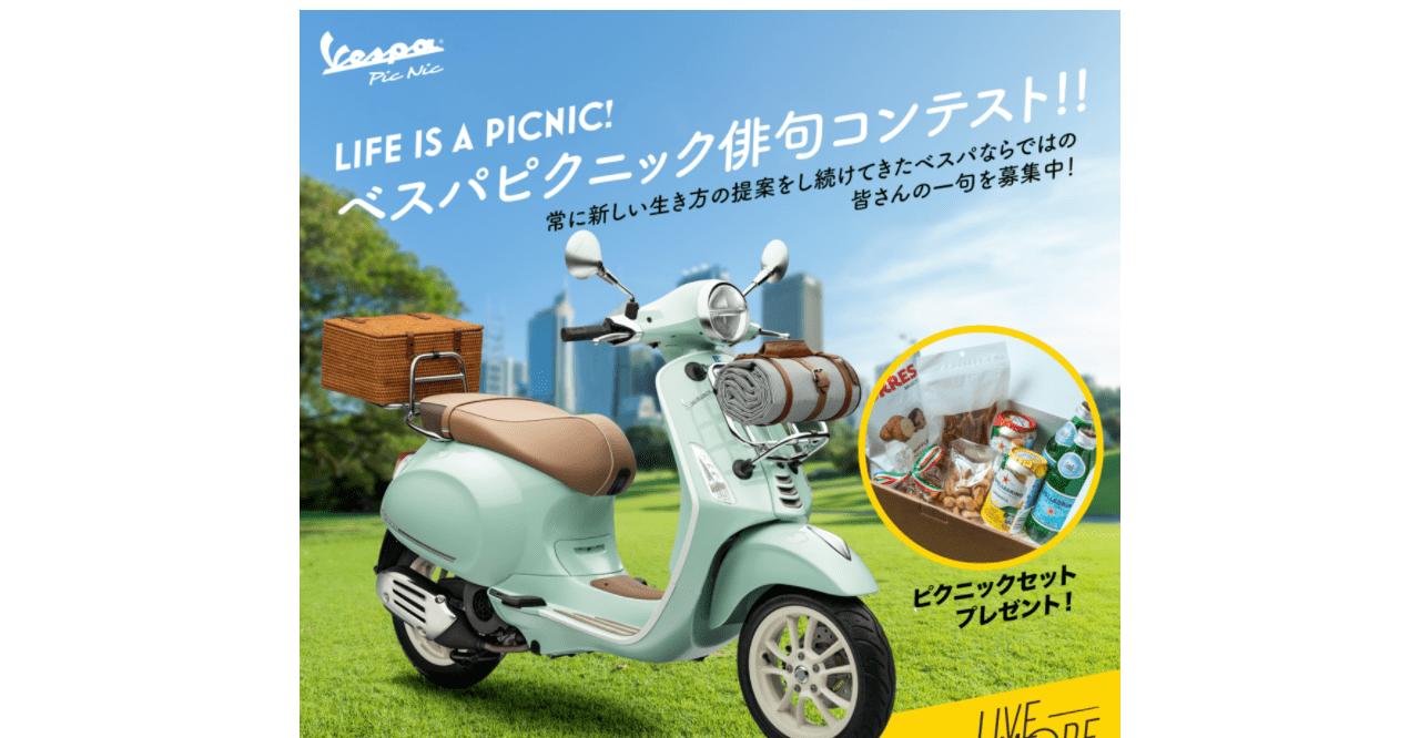 ベスパピクニック俳句コンテスト【2021年5月15日締切】
