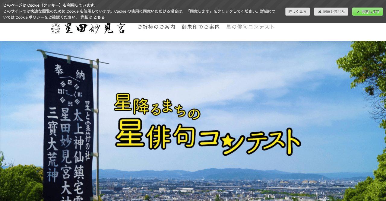 第2回 星の俳句コンテスト【2021年5月31日締切】