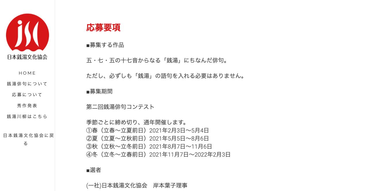 第二回銭湯俳句コンテスト/春【2021年5月4日締切】